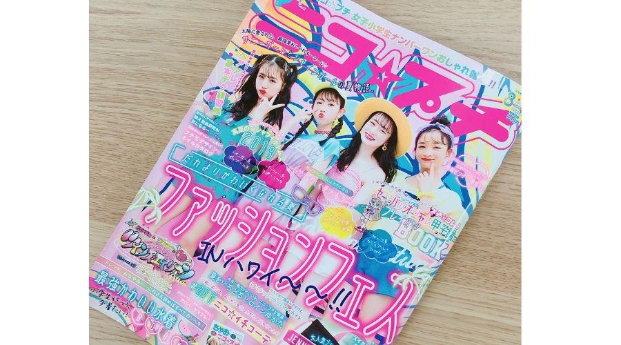 女子小学生No.1雑誌 ニコ★プチ 8月号に掲載されました。