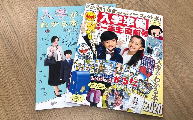 【メディア掲載情報】雑誌「小学一年生」入学準備直前号にdevirock商品が掲載されました。