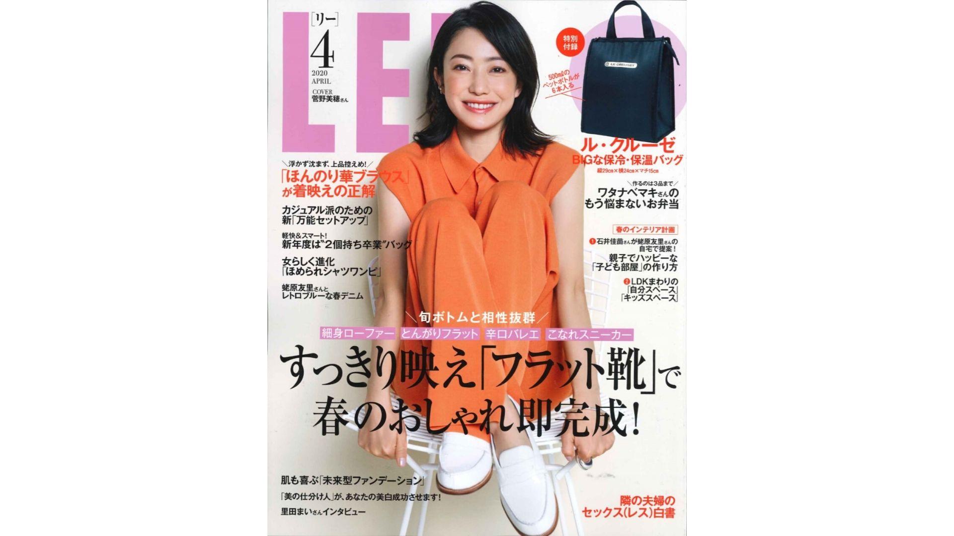 【メディア掲載情報】雑誌「LEE」にdevirockの商品が掲載されました。