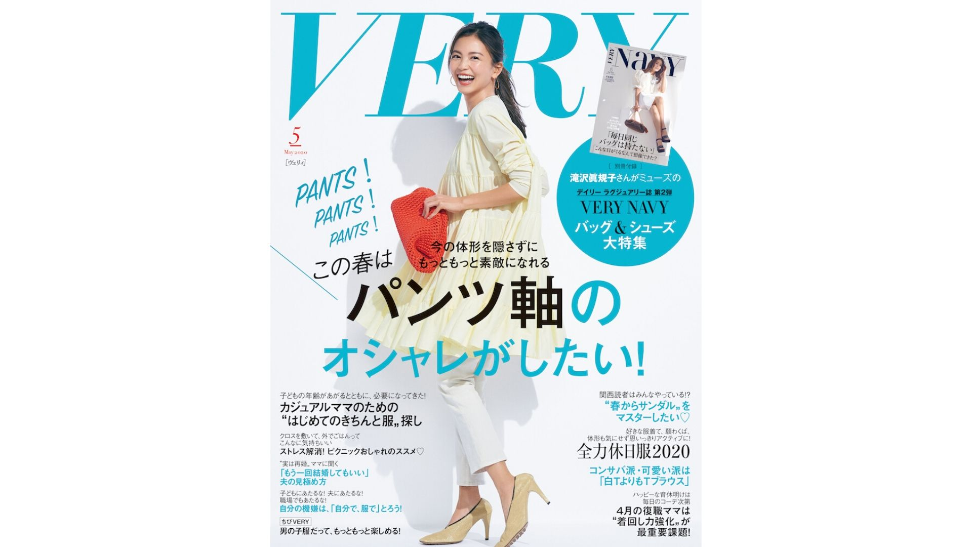 【メディア掲載情報】雑誌「VERY」にdevirockの商品が掲載されました。