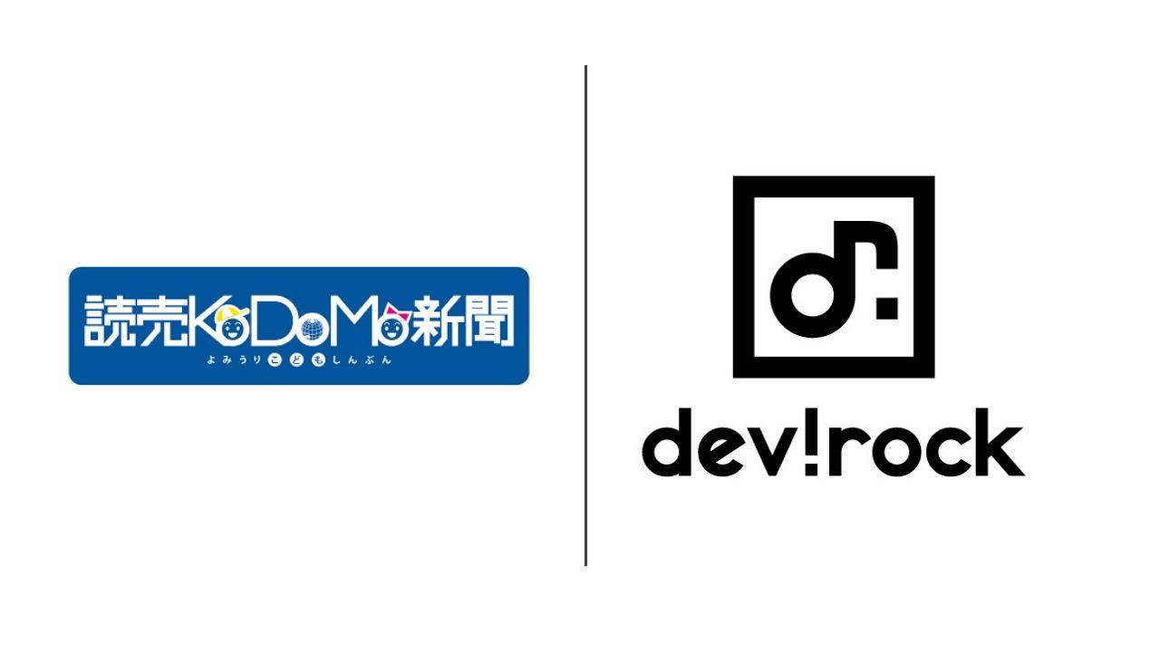 【メディア掲載情報】読売KODOMO新聞にdevirockの商品が掲載されました。