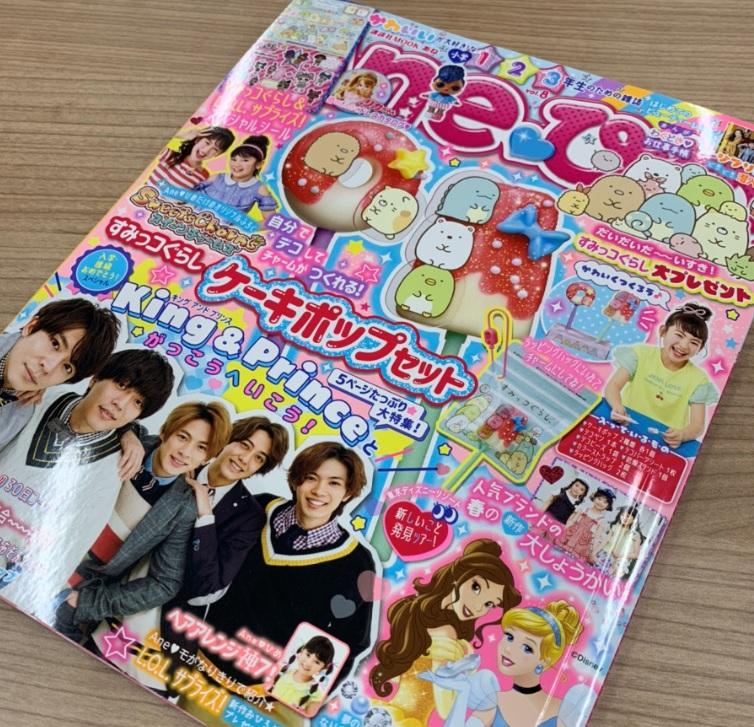 【メディア掲載情報】雑誌「ANEひめ」にdevirockの商品が掲載されました。
