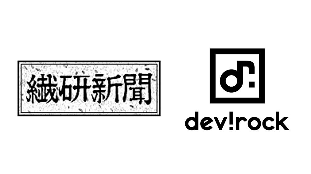 【メディア掲載情報】繊研新聞にグロウ株式会社が掲載されました。