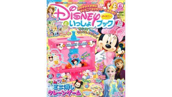 【メディア掲載情報】ディズニーといっしょブックにdevirock商品が掲載されました。