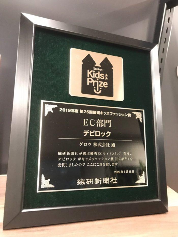 第25回 繊研 キッズファッション賞を受賞しました!