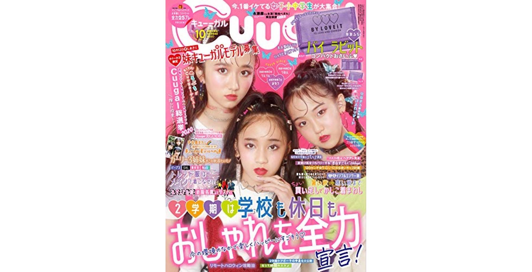 【メディア掲載情報】女子小中学生向け雑誌「Cuugal(キューーガル)」10月号にdevirock商品が掲載されました。
