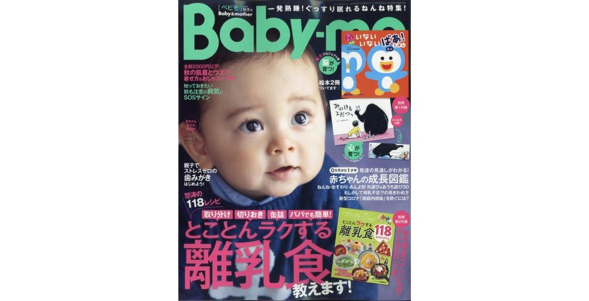 【メディア掲載情報】雑誌「Baby-mo(ベビモ) 2020年秋冬号」にdevirockの商品が掲載されました。