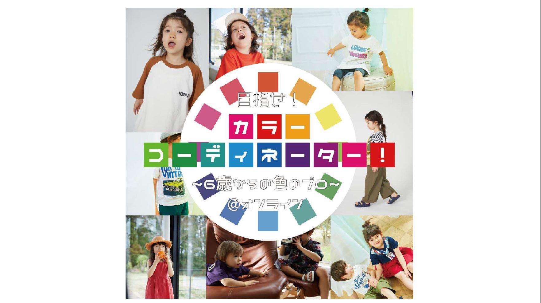 デビロックキッズプログラム『目指せ!カラーコーディネーター ~6歳からの色のプロ~』オンライン開催