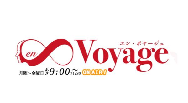 【メディア情報】TBCラジオ「en voyage(エンボヤージュ)」に出演しました