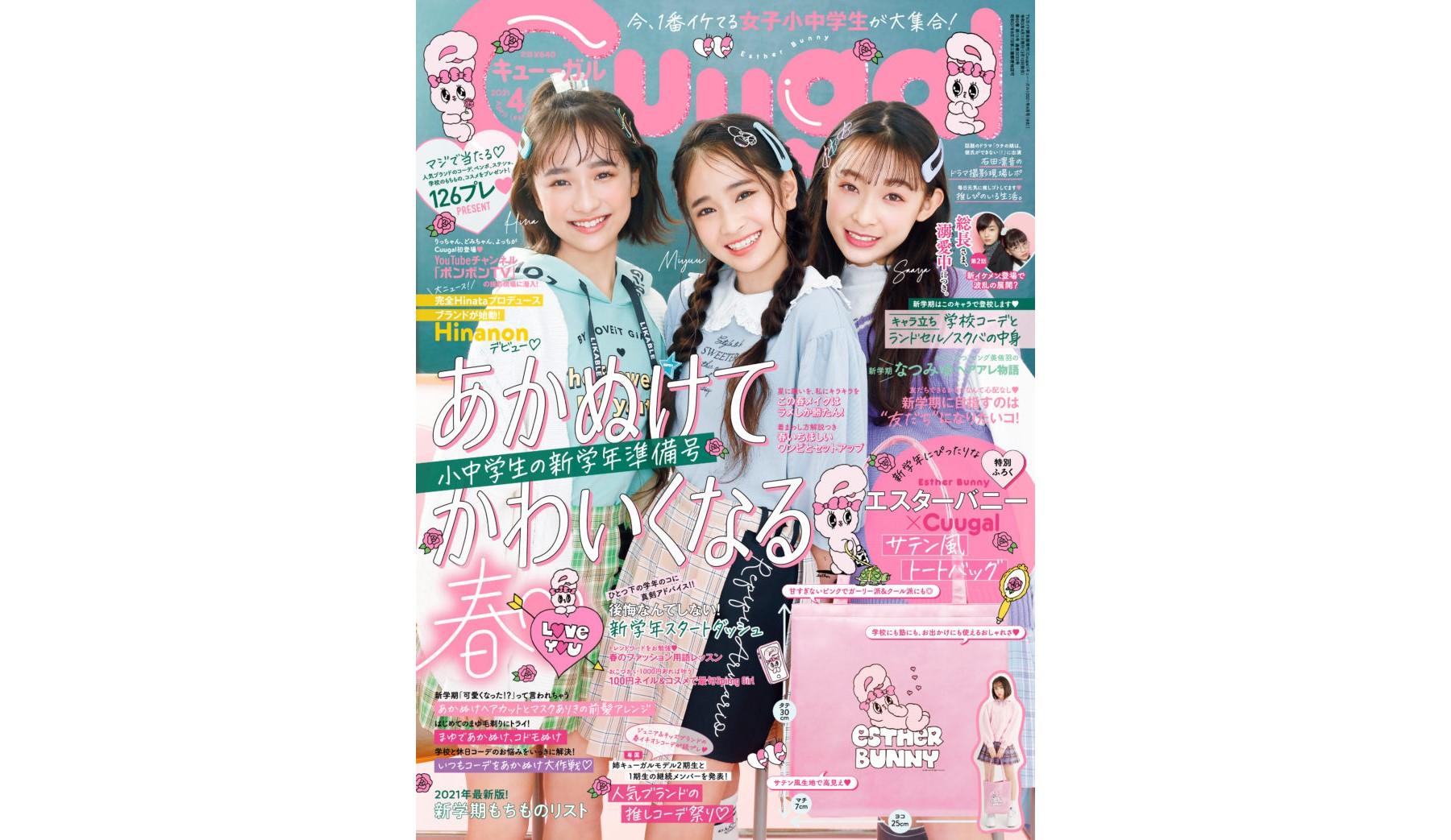 【メディア掲載情報】女子小中学生向け雑誌「Cuugal(キューーガル)」4月号にdevirock商品が掲載されました。