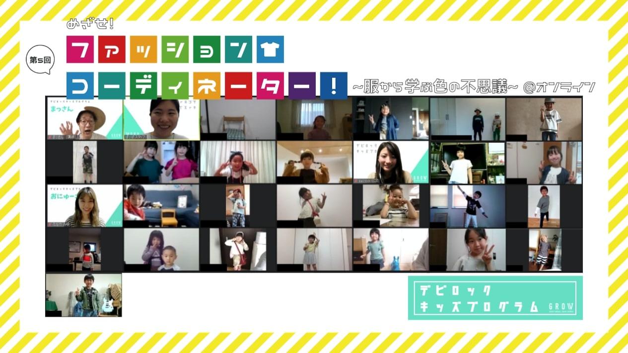 5月5日の子どもの日に、無料教育イベント「デビロックキッズプログラム」をオンライン開催しました。