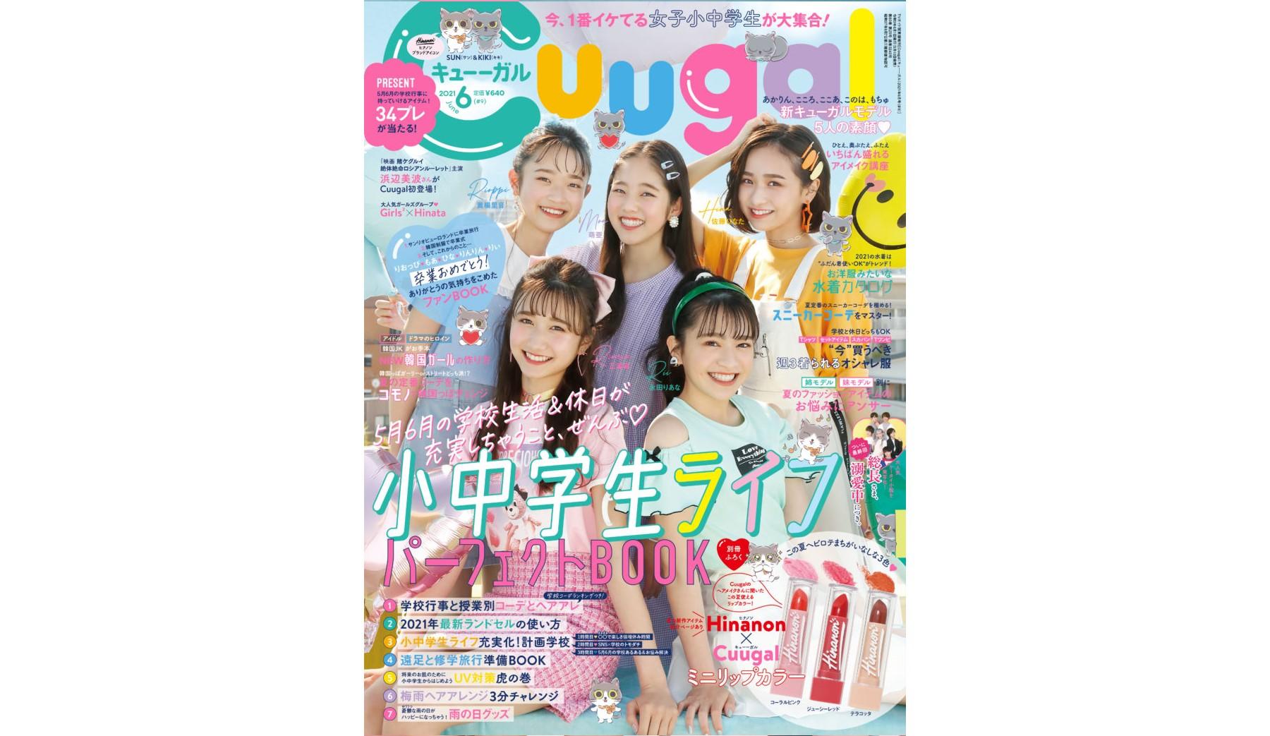 【メディア掲載情報】女子小中学生向け雑誌「Cuugal(キューーガル)」6月号にdevirock商品が掲載されました。