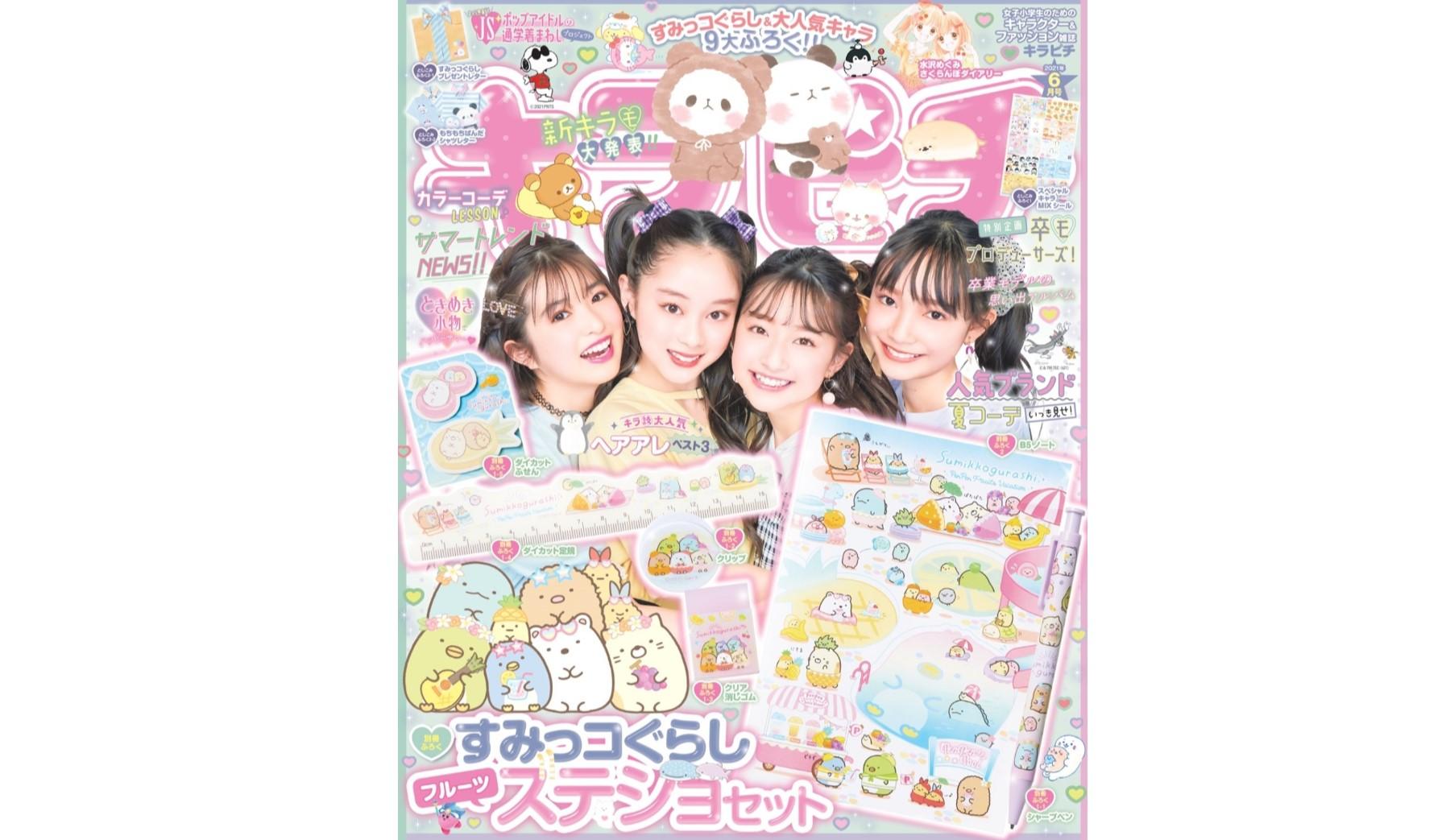 【メディア掲載情報】女子小学生向け雑誌「キラピチ」6月号にdevirock商品が掲載されました。